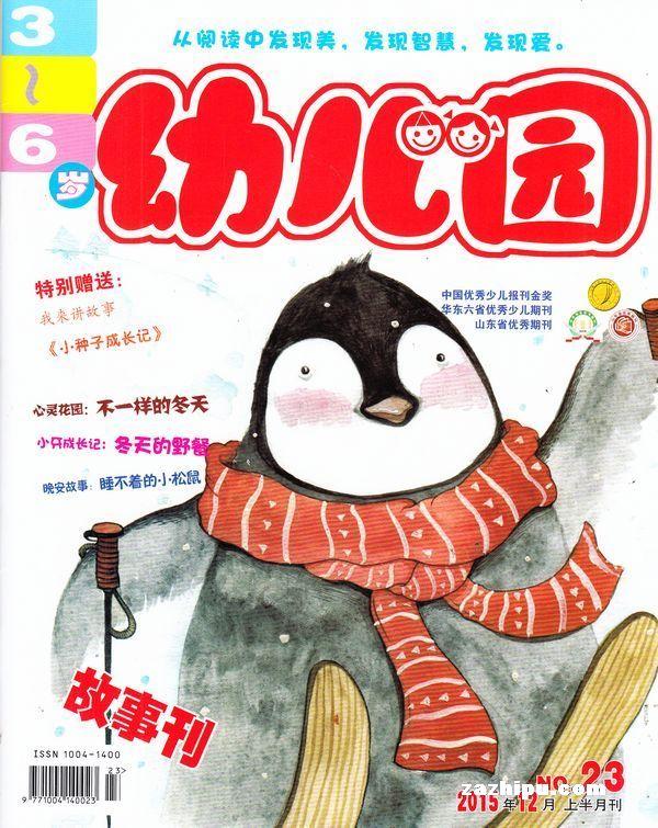 冬天学校杂志封面素材