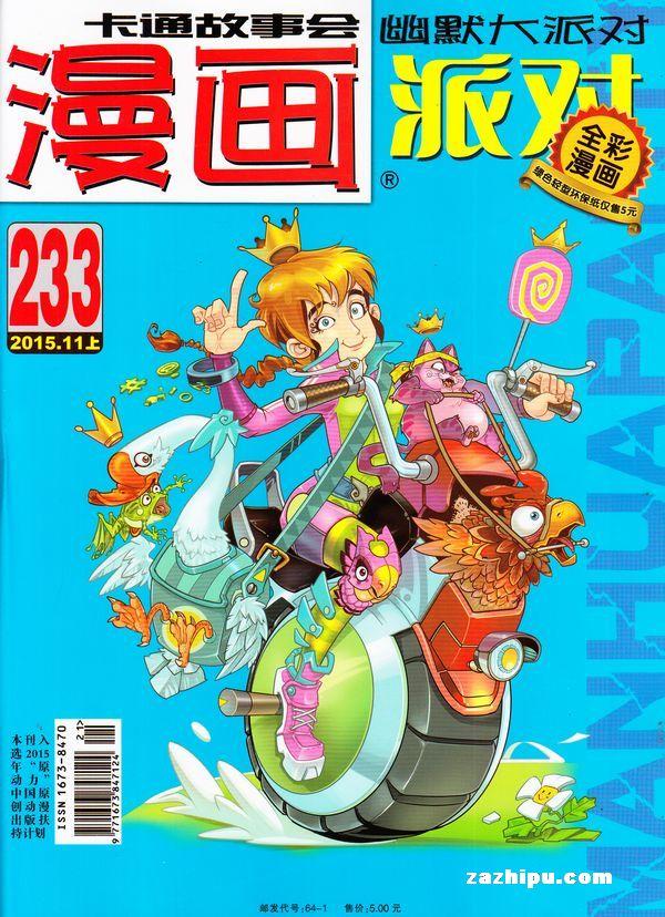 漫画party296免费阅读?斗破苍穹漫画免费阅读