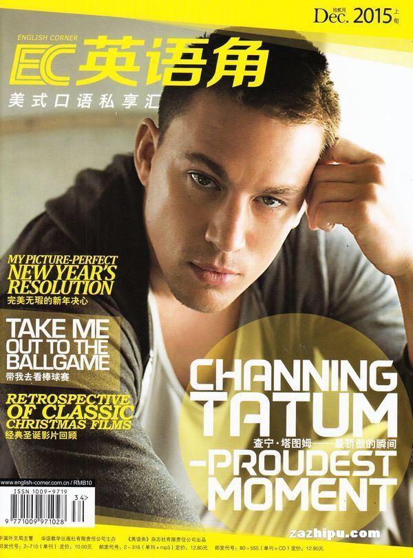 英语角(cd)杂志封面 英语角(cd)杂志订阅
