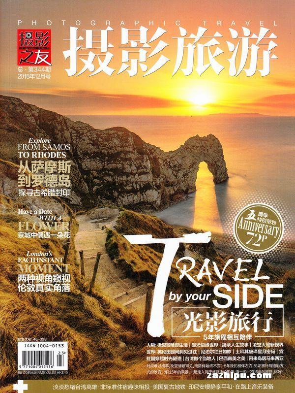 摄影旅游2012年8月期-摄影旅游杂志封面,内容精彩试读