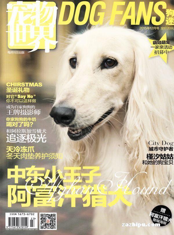 宠物世界(狗迷)2015年12月期-宠物世界(狗迷)杂志封面,内容精彩试读