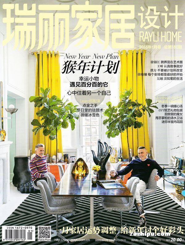 瑞丽家居2016年1月期-瑞丽家居杂志封面,内容精彩试读