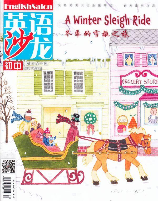 英语沙龙初中版杂志封面