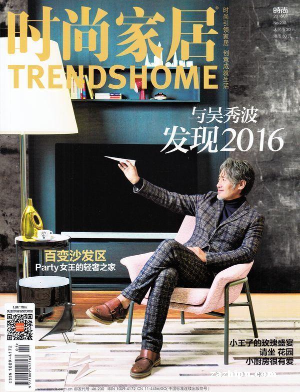 时尚家居2015年8月期-时尚家居杂志封面