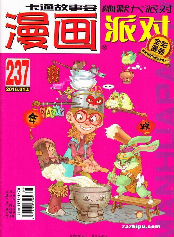 漫画派对2010年1月-杂志PARTY订阅-折扣铺:空间漫画订阅网入漫画禁杂志图片