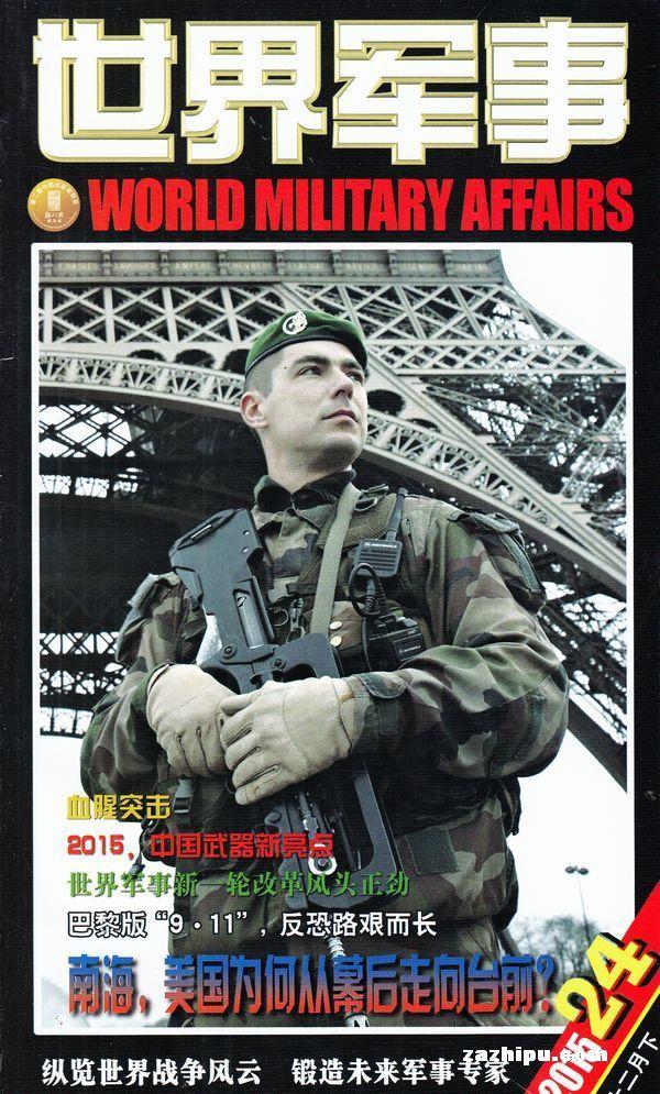 世界军事2015年12月第2期-世界军事杂志封面,内容精彩试读