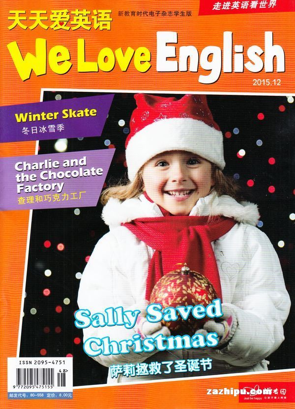 天天爱英语杂志封面