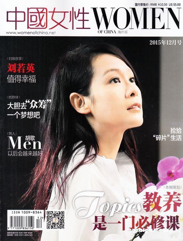 中国女性2015年12月期-中国女性杂志封面,内容精彩试读