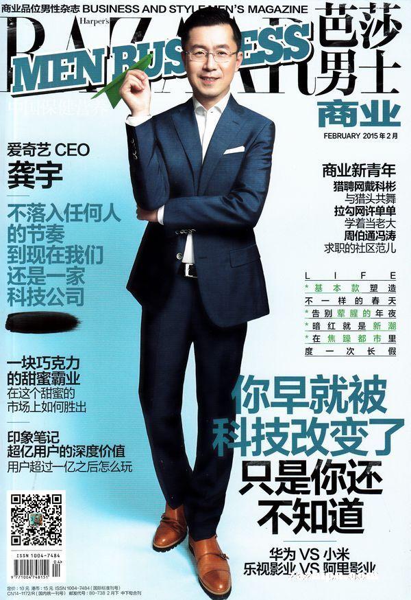 时尚芭莎男士商业2015年2月期封面图片-杂志铺