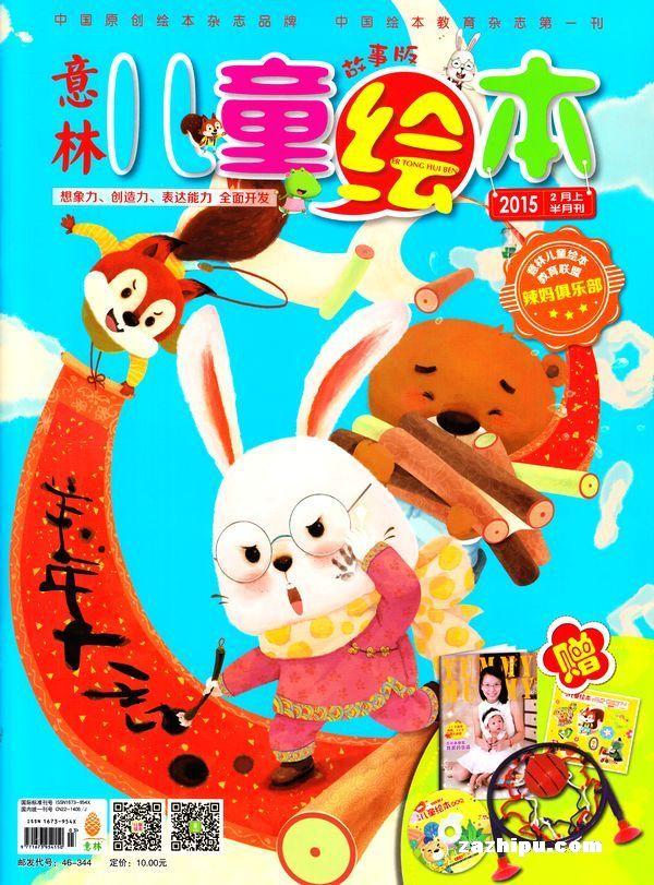意林儿童绘本杂志订阅
