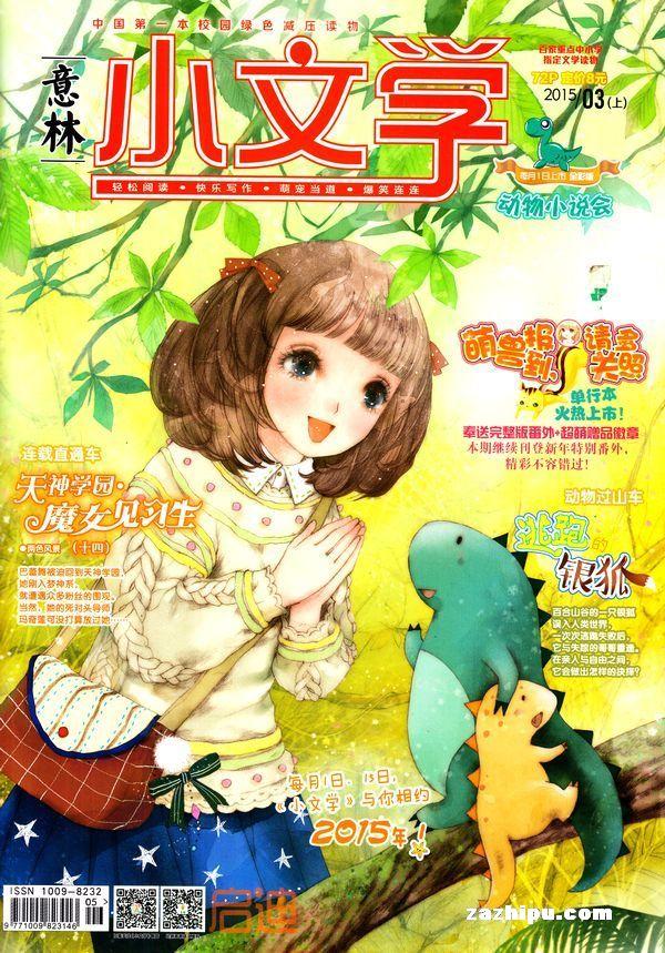 动物小说会杂志封面