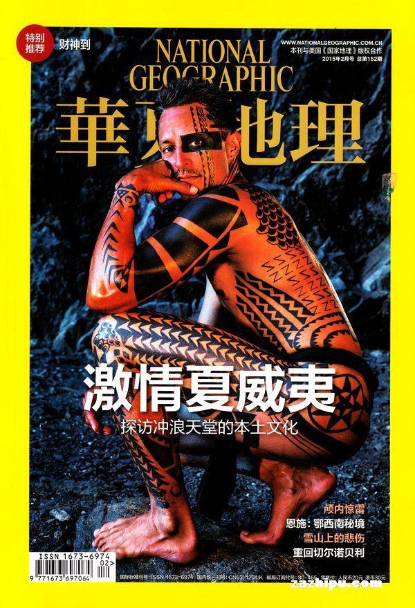 华夏地理 2015年02期高清杂志刊 激情夏威夷