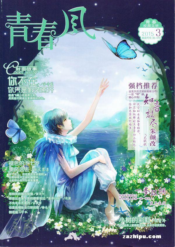 校园文学亚洲色图_青春风校园文学(1年共10期)(杂志订阅)