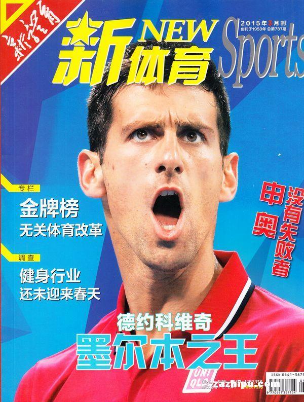 新体育杂志封面