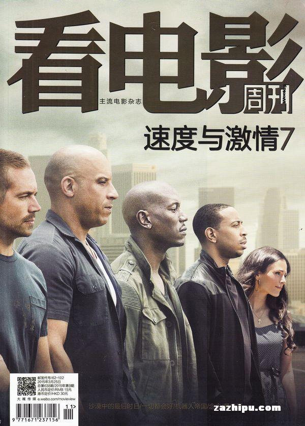 看电影2015年3月第3期-看电影杂志封面,内容精彩试读图片