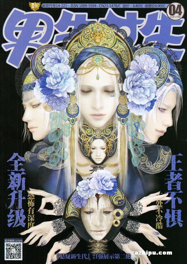 男生女生金版(半年共6期)(杂志订阅)