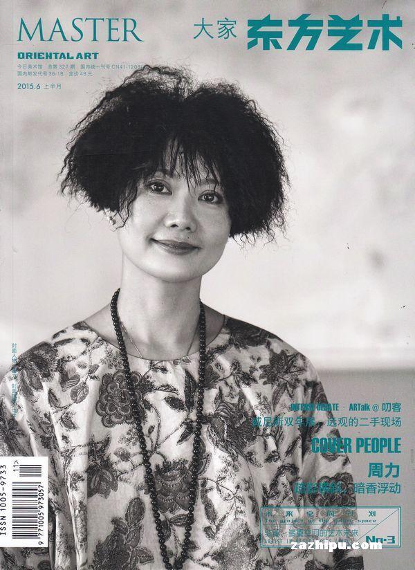 东方艺术61大家杂志封面秀-图片-杂志铺zazhipu.com
