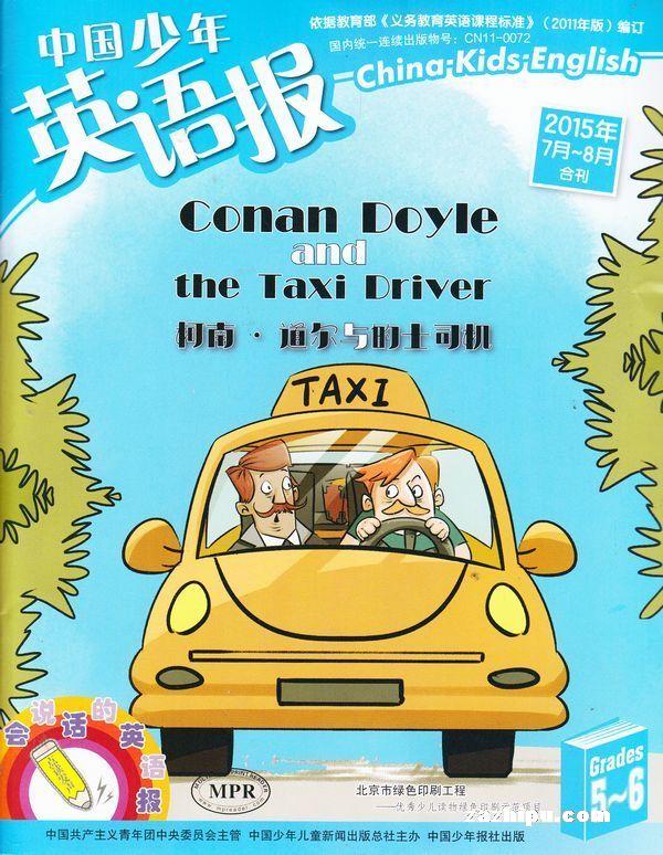 中国少年英语报5 6年级2015年7 8月期 中国少年英语报五六年级版订阅