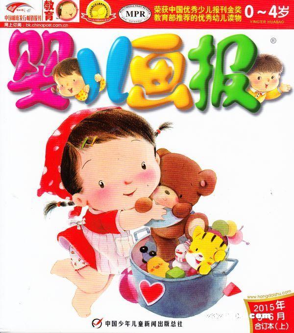 婴儿画报2015年5 6月期 婴儿画报双月刊订阅