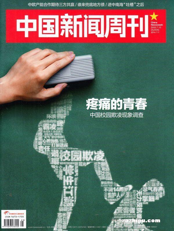 中国新闻周刊2015年7月第2期 街角少年 当警方找到大吴的父亲时,吃惊地发现,他并不知道自己14岁得儿子在哪里。那是6月22日凌晨1点钟。他也不知道大吴是网上传播的一段浙江庆元初中生暴打残害一小学生视频中的主角。...... 封面及文章版权归杂志社所有-想了解更多的杂志内容请订阅本杂志!