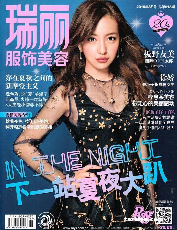 瑞丽服饰美容2015年8月期-瑞丽服饰美容杂志封面,内容精彩试读