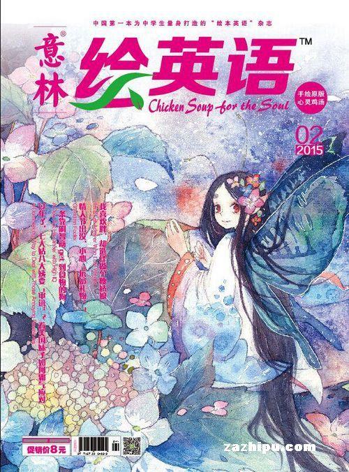 意林绘英语-意林绘英语杂志封面