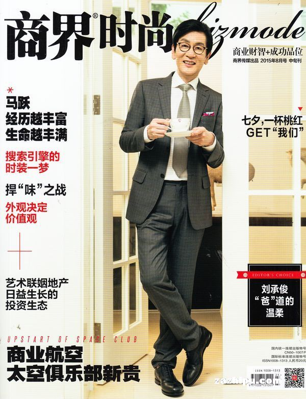 文艺青年的商业梦-商界时尚杂志封面