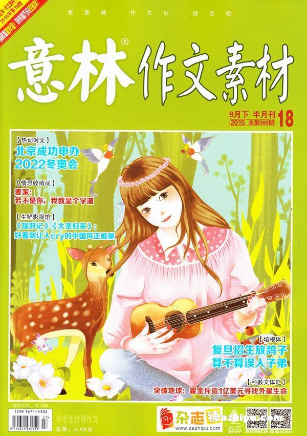 意林作文素材2015年9月第2期封面图片-杂志铺zazhipu