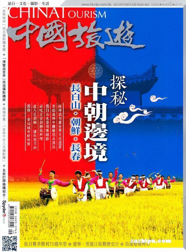 美食杂志封面背景素材