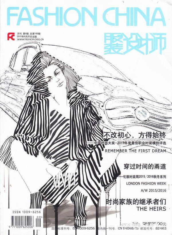 服装设计师2015年9月期-服装设计师杂志封面,内容精彩试读