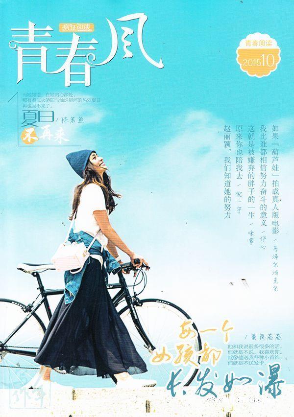 青春风青春阅读2015年10月期-青春风青春阅读杂志封面,内容精彩试读