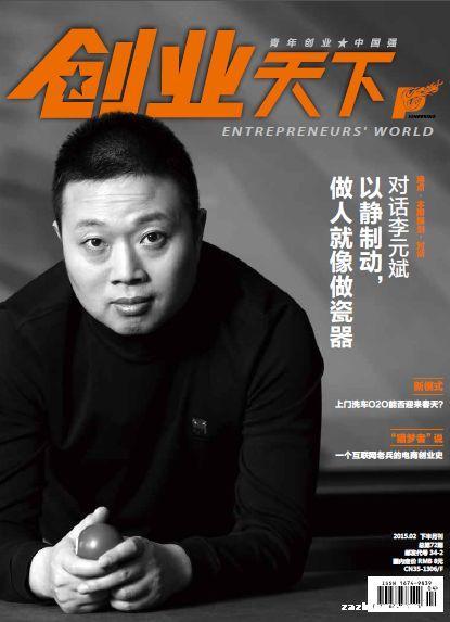 创业社宣传招新海报