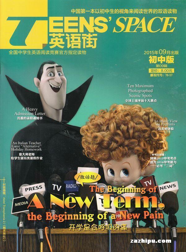 -英语街初中版杂志封面