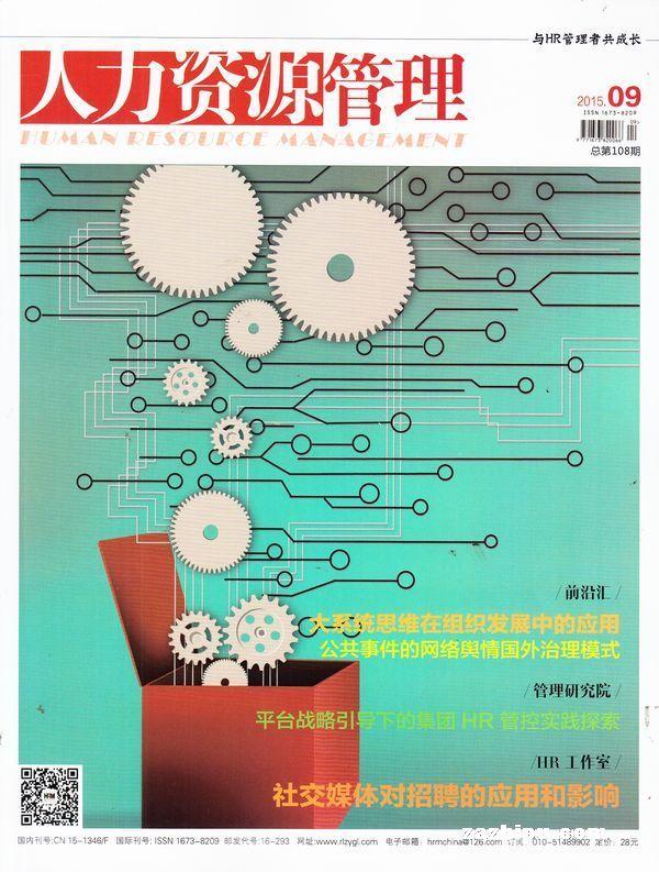 人力资源管理2015年1月期-人力资源管理订阅-杂志铺