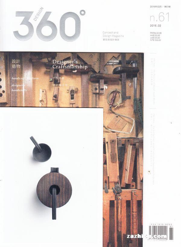 design 360°观念设计杂志2016年2月期-design360杂志封面,内容精彩试图片