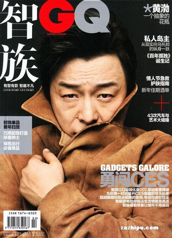 智族GQ(1年共12期)(杂志订阅)