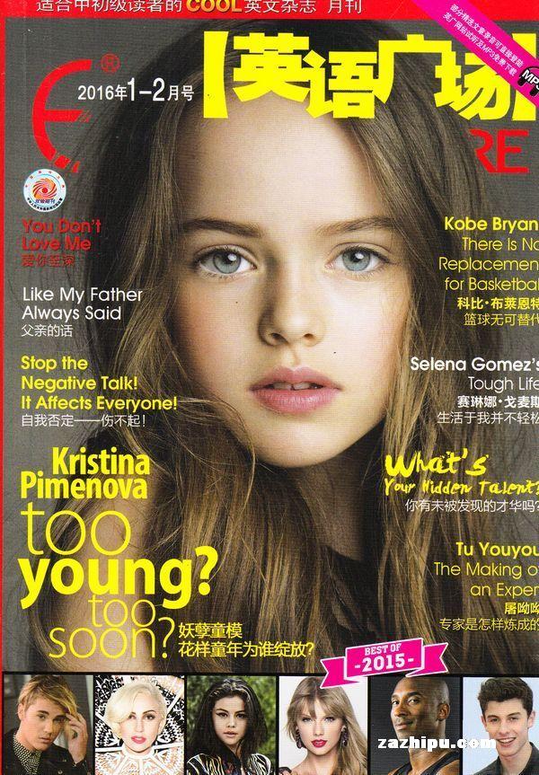 英语广场2011年12月期-英语广场订阅-杂志铺: