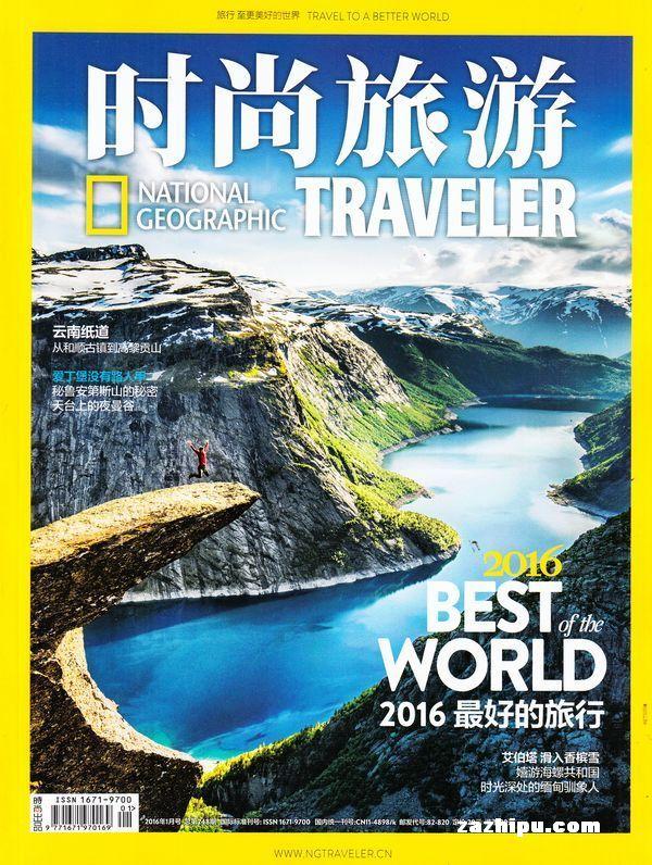 时尚旅游2016年1月期-时尚旅游杂志封面,内容精彩试读