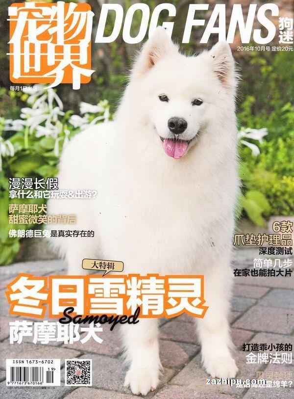 宠物世界(狗迷)2016年10月期-宠物世界(狗迷)杂志封面,内容精彩试读