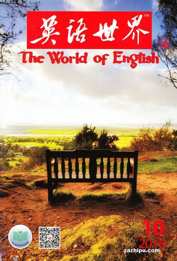 英语世界2016年10月期