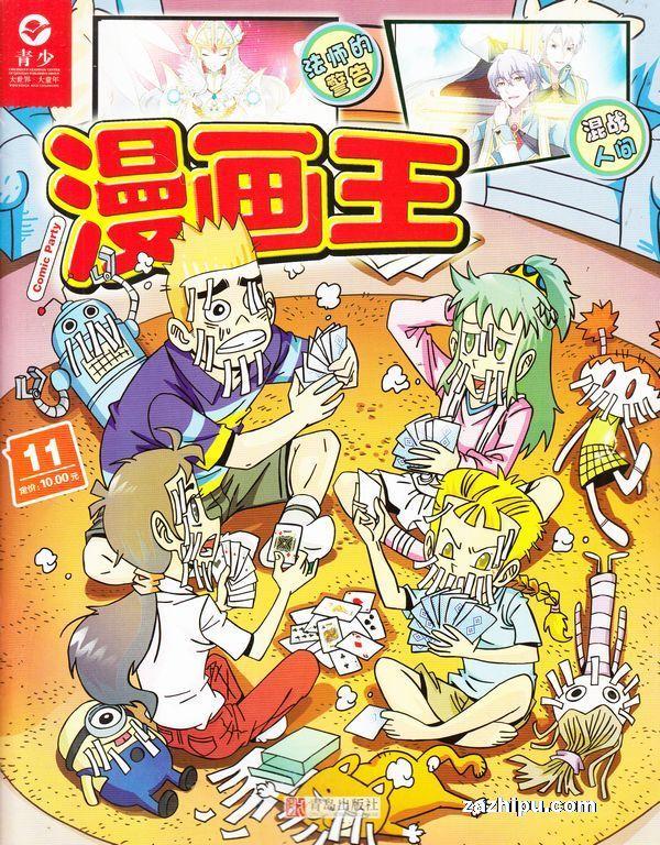 漫画王2016年11月期-漫杂志v画王-杂志铺:漫画僵尸关于画王图片