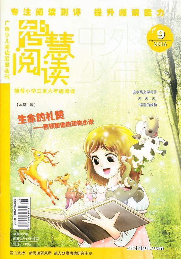 封面及文章版权归杂志社所                    容请订阅本杂志!