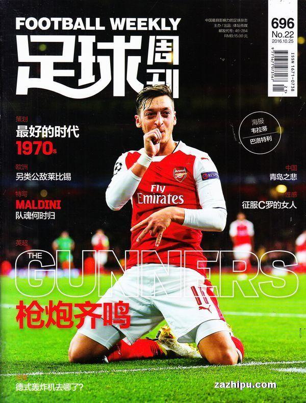 足球周刊2016年11月第1期-足球周刊订阅-杂志