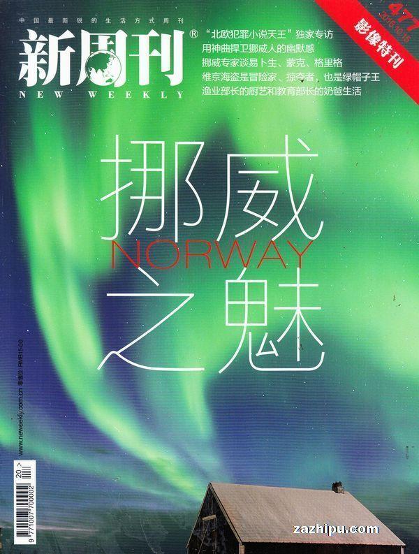 新周刊2016年11月1期-新周刊杂志封面,内容精彩试读