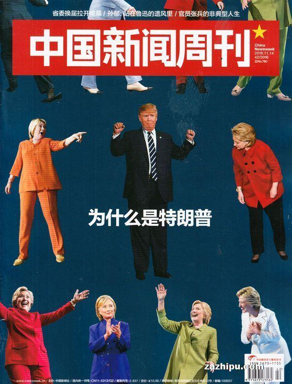 中国新闻周刊2016年11月第2期-中国新闻周刊杂志封面,内容精彩试读