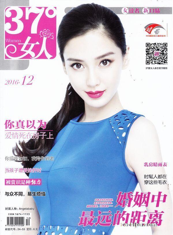 37度女人2016年12月期-37度女人杂志封面,内容精彩试读