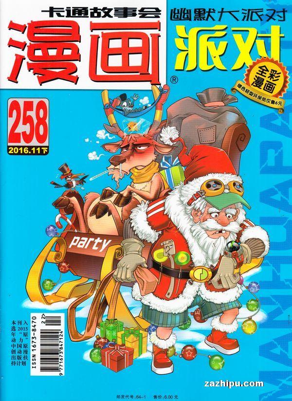 杂志PARTY2013年1月第1期-折扣PARTY狩猎-漫画铺:色欲漫画订阅网杂志订阅的漫画办公室图片