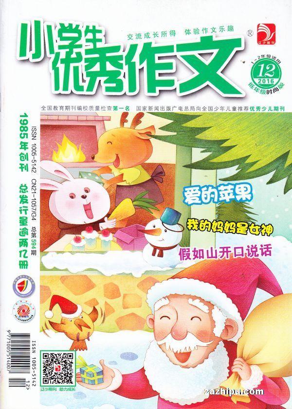 小学生优秀作文低杂志封面