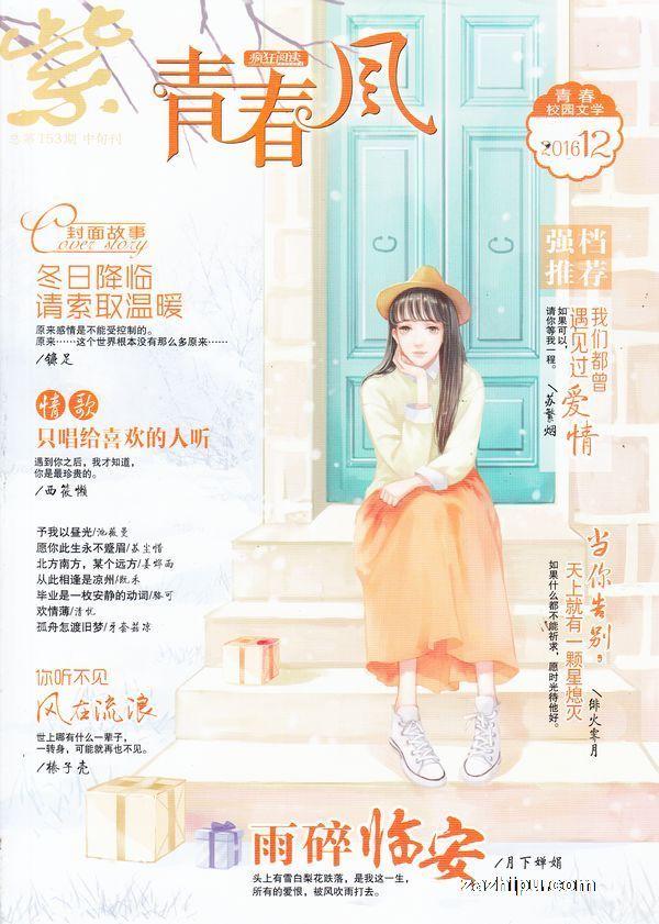 青春风校园文学2016年12月期-青春风校园文学杂志封面,内容精彩试读