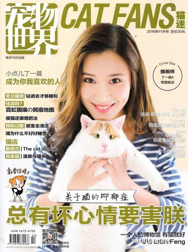宠物世界(猫迷)2016年11月期-宠物世界(猫迷)杂志封面,内容精彩试读